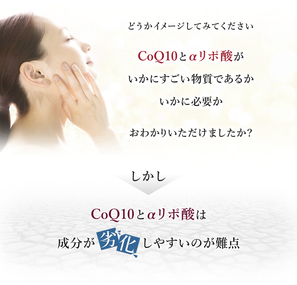 大切なCoQ10とαリポ酸ですが劣化しやすいのが難点...
