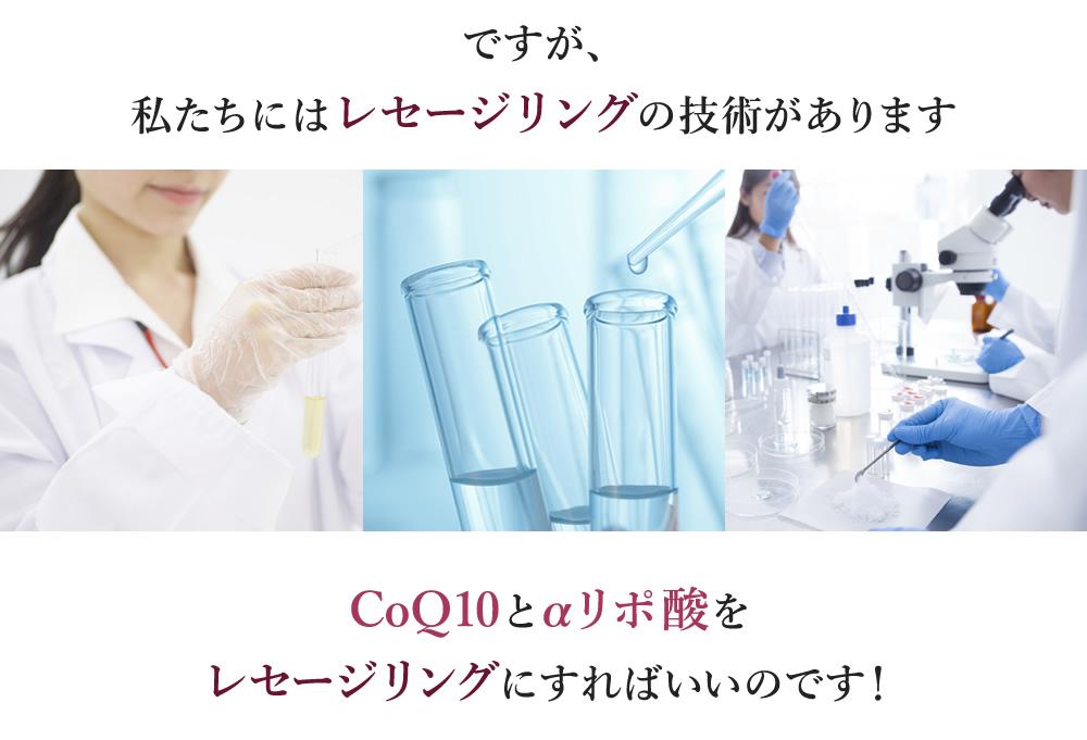 ですが、私達はCoQ10とαリポ酸自体をレセージリングすることにしました