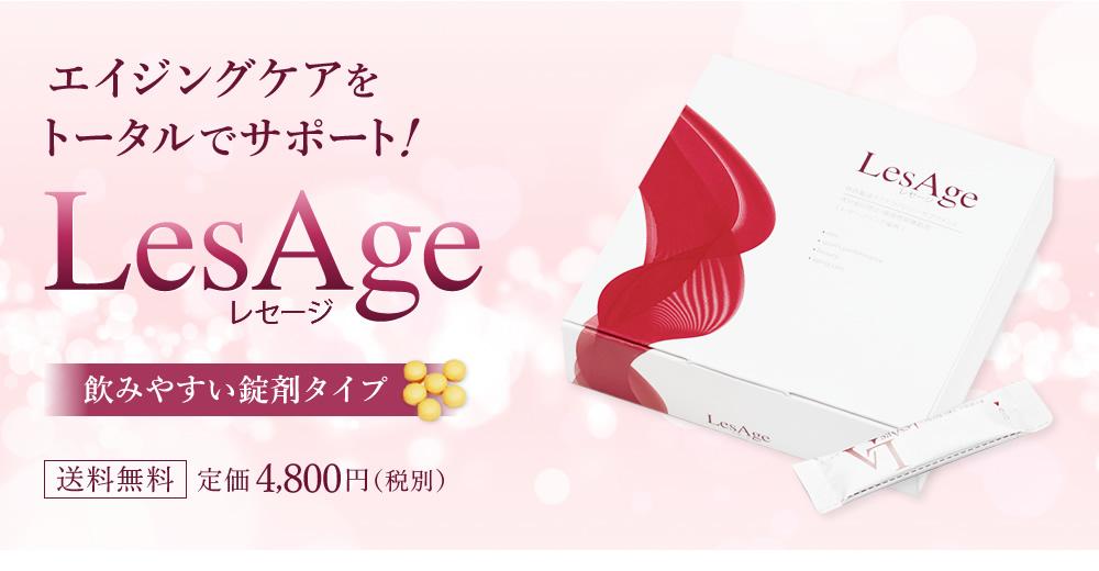 エイジングケアをトータルサポート「LesAge」レセージ 飲みやすい錠剤タイプ